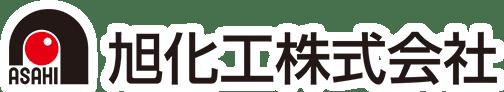 旭化工株式会社